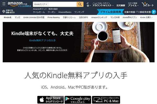 Kindle無料アプリを見る